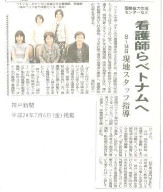 神戸新聞平成24年7月6日記事