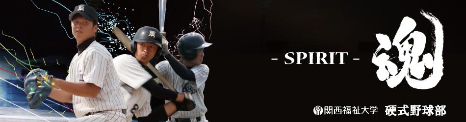関西福祉大学 硬式野球部