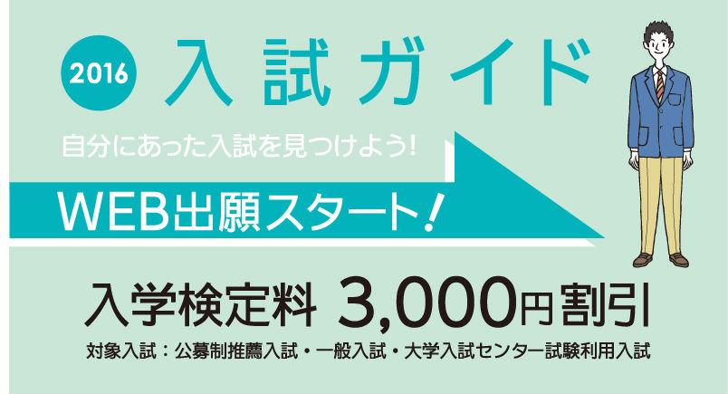 WEB出願をスタート。検定料3000円割引き