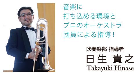 音楽に 打ち込める環境とプロのオーケストラ団員(日生 貴之氏)による指導!