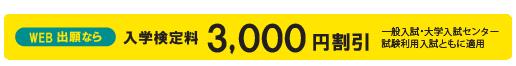 WEB出願なら、入学検定料3000円割引。一般入試・大学入試センター試験利用入試ともに適用