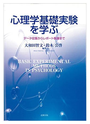 「心理学基礎実験を学ぶ」