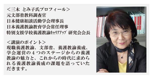 女子栄養大学名誉教授三木とみ子氏プロフィール