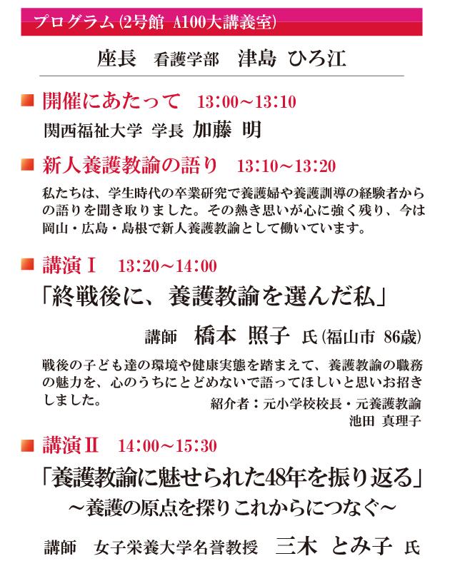 橋本照子、三木とみ子、女子栄養大学