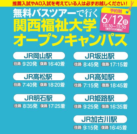 無料バスツアーで行く関西福祉大学オープンキャンパス2016