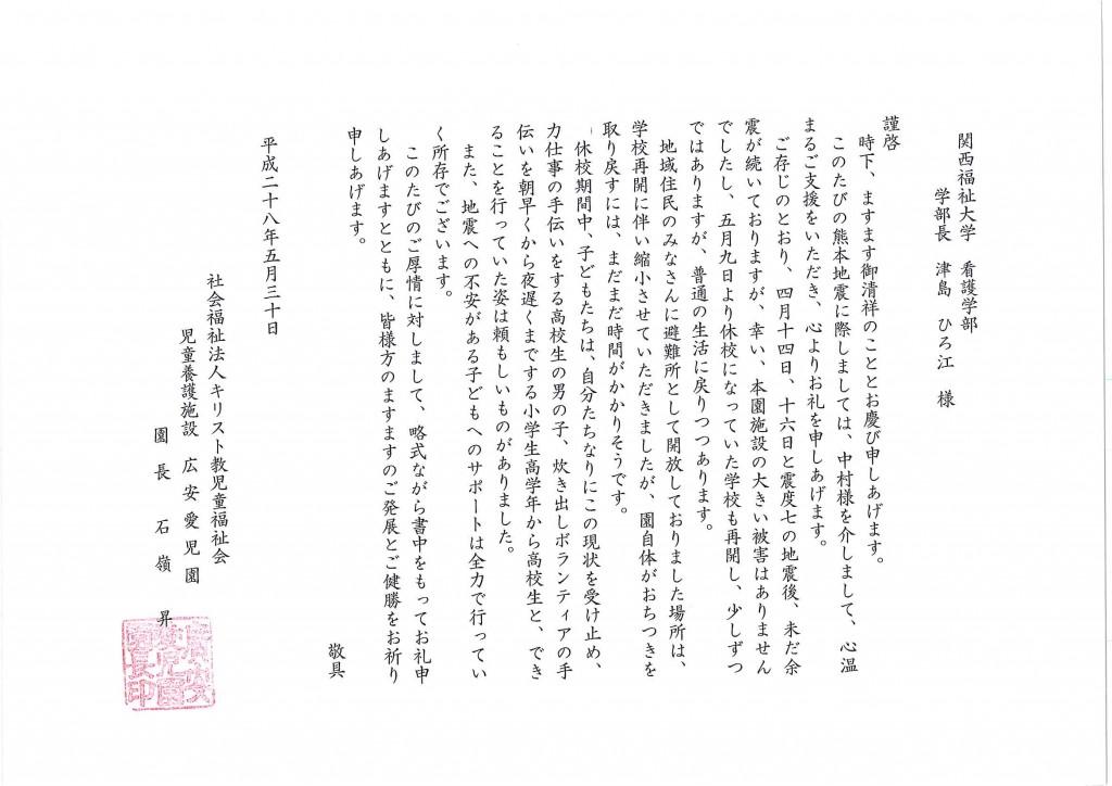 児童養護施設の園長先生からのお手紙