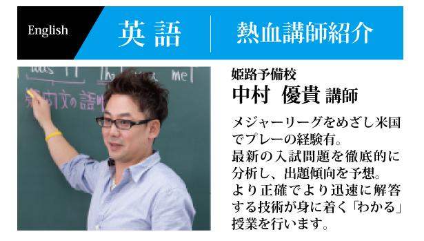 姫路予備校 中村優貴「英語」講師