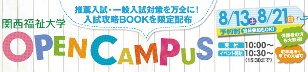 関西福祉大学8月オープンキャンパス