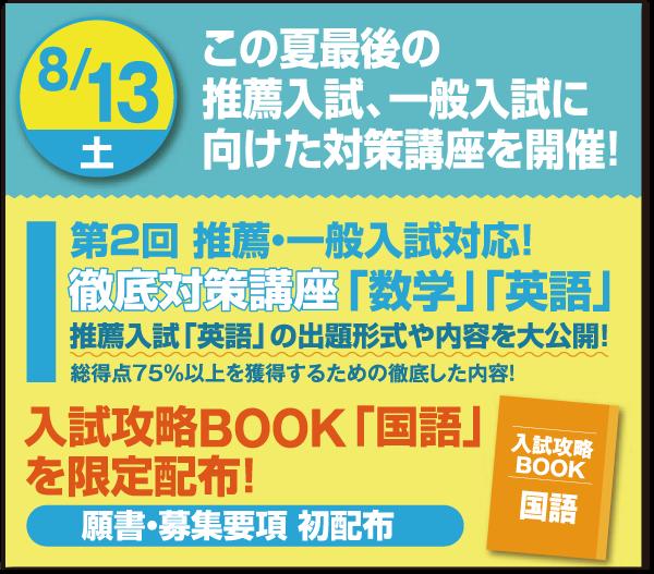 入試対策講座「数学」「英語」を実施。入試攻略BOOK限定配布