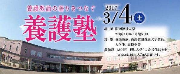 養護塾2017