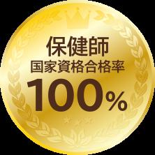 保健師国家資格合格率100%