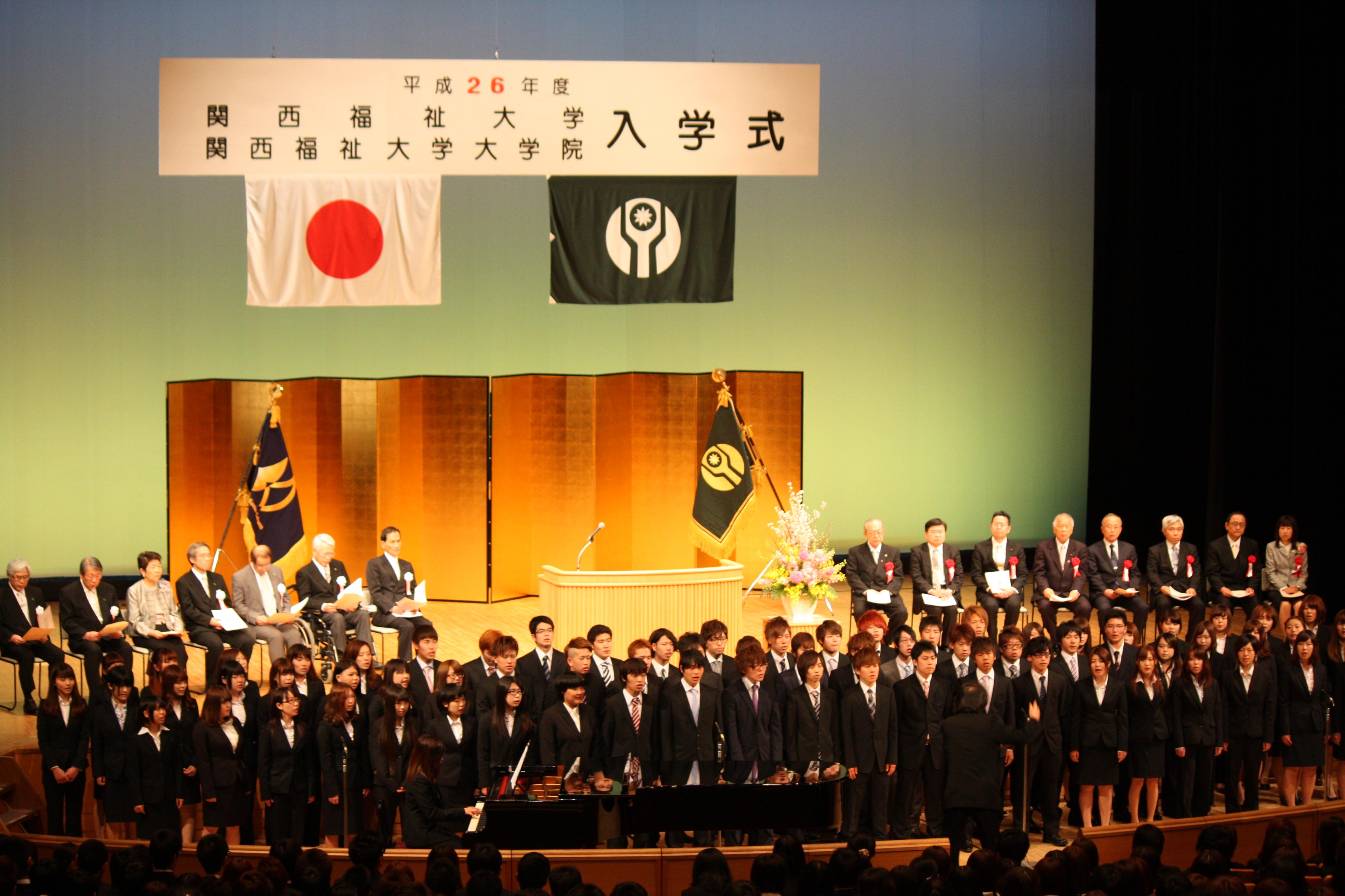 平成26年度 関西福祉大学入学式...