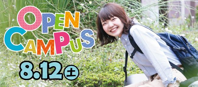 関西福祉大学8月12日オープンキャンパス