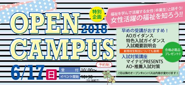関西福祉大学オープンキャンパス2018 6月17日オープンキャンパス