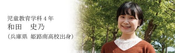 和田史乃、兵庫県 姫路南高校出身