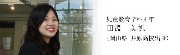 田淵美帆、岡山県 井原高校出身