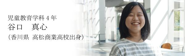 谷口真心、香川県 高松商業高校出身