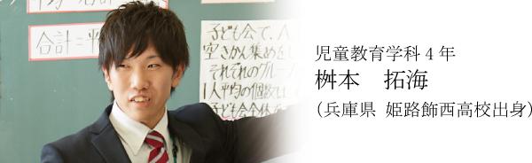 桝本拓海、兵庫県 姫路飾西高校出身