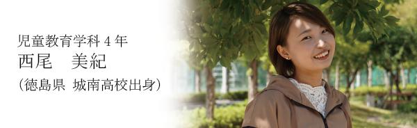 西尾美紀、徳島県 城南高校出身