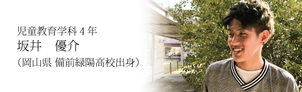坂井優介、岡山県 備前緑陽高校出身