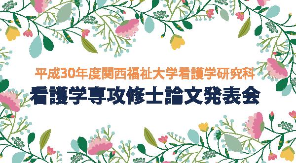 平成30年度関西福祉大学看護学研究科看護学専攻修士論文発表会