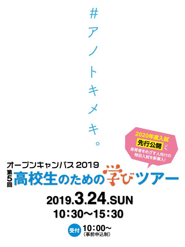 関西福祉大学 学びツアー2019