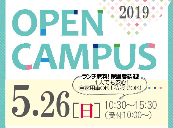 関西福祉大学オープンキャンパス2019 5月26日(日)開催