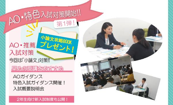 AO入試・特色入試ガイダンス実施、対策講座をスタート