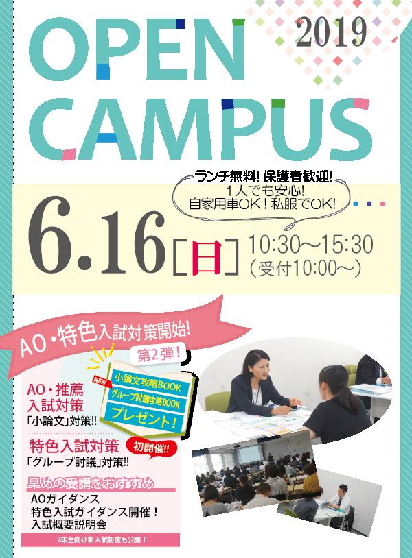 関西福祉大学オープンキャンパス2019 6月16日(日)開催 AO入試・特色入試ガイダンス実施、対策講座をスタート