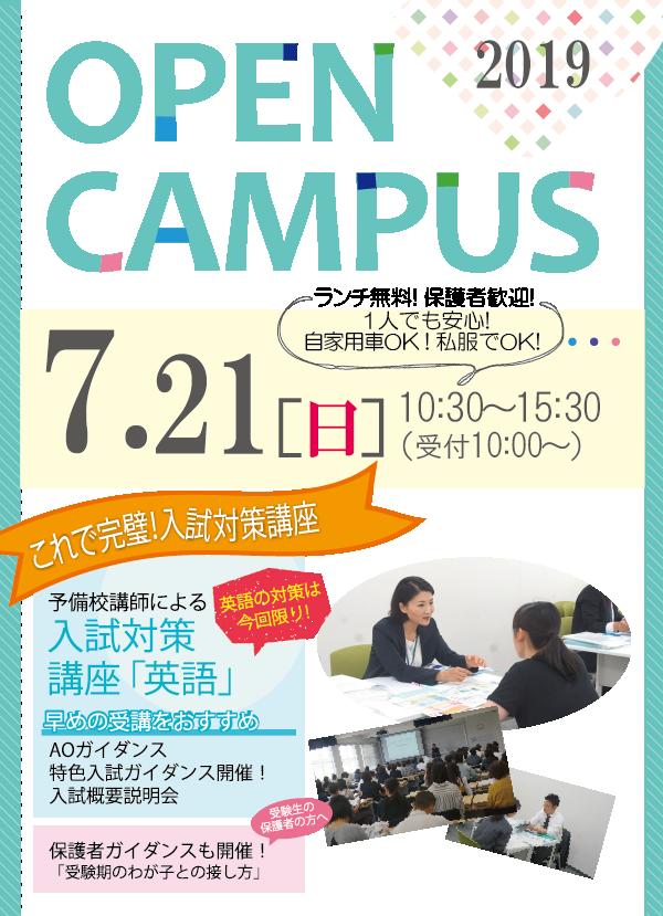 関西福祉大学オープンキャンパス2019 7月21日(日)開催 夏休みオープンキャンパス