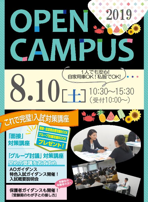 関西福祉大学オープンキャンパス2019年8月10日(土)開催 夏休みオープンキャンパス