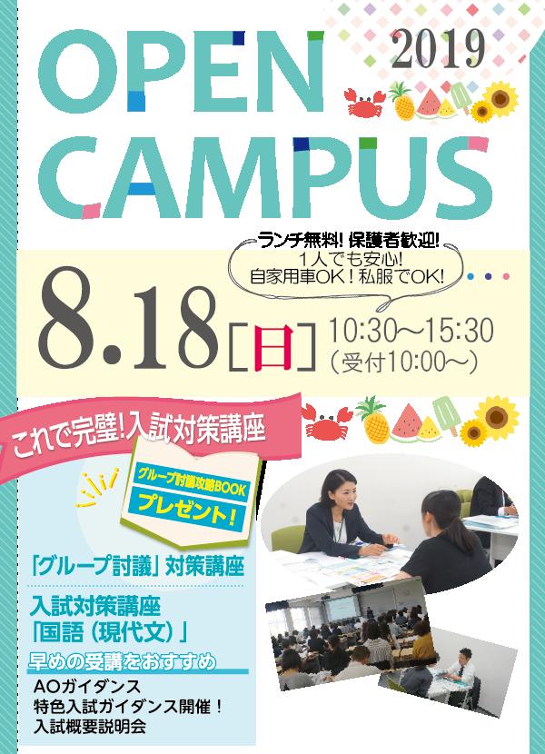関西福祉大学オープンキャンパス2019年8月18日(日)開催 夏休みオープンキャンパス