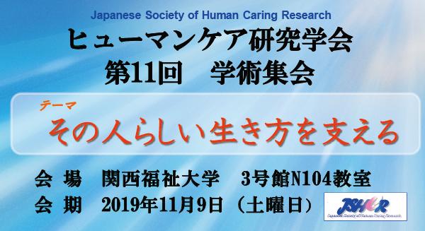 ヒューマンケア研究学会第11回学術集会「その人らしい生き方を支える」