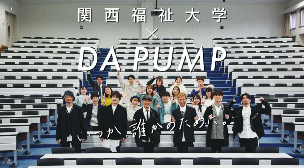 関西福祉大学プロモーションムービー/DA PUMP