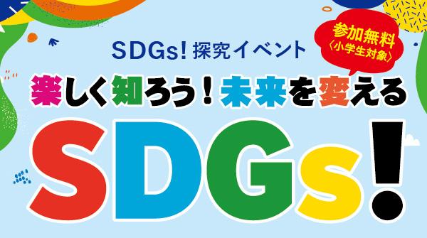 SDGs探究イベント 楽しく知ろう!未来を変えるSDGs