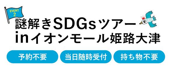 謎解きSDGsツアーinイオンモール姫路大津 予約不要 当日随時受付 持ち物不要