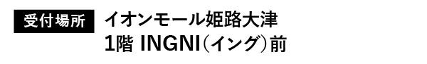 開催場所:イオンモール姫路大津1階INGNI(イング)前