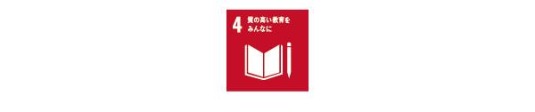 SDGs 4質の高い教育をみんなに