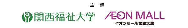主催 関西福祉大学 イオンモール姫路大津