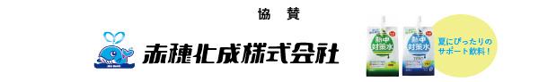 協賛 赤穂化成株式会社 熱中対策水