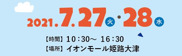 7月27日(火)・7月28日(水)10:30~16:30